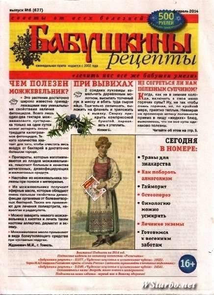 газета бабушкины рецепты за 2014 год