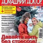 domashnij-doktor-1-2017