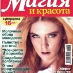 magiya-i-krasota-20-2016