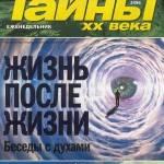 tajny-20-veka-37-2016
