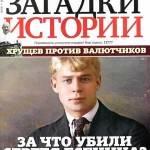 Zagadki-Istorii-50-2015